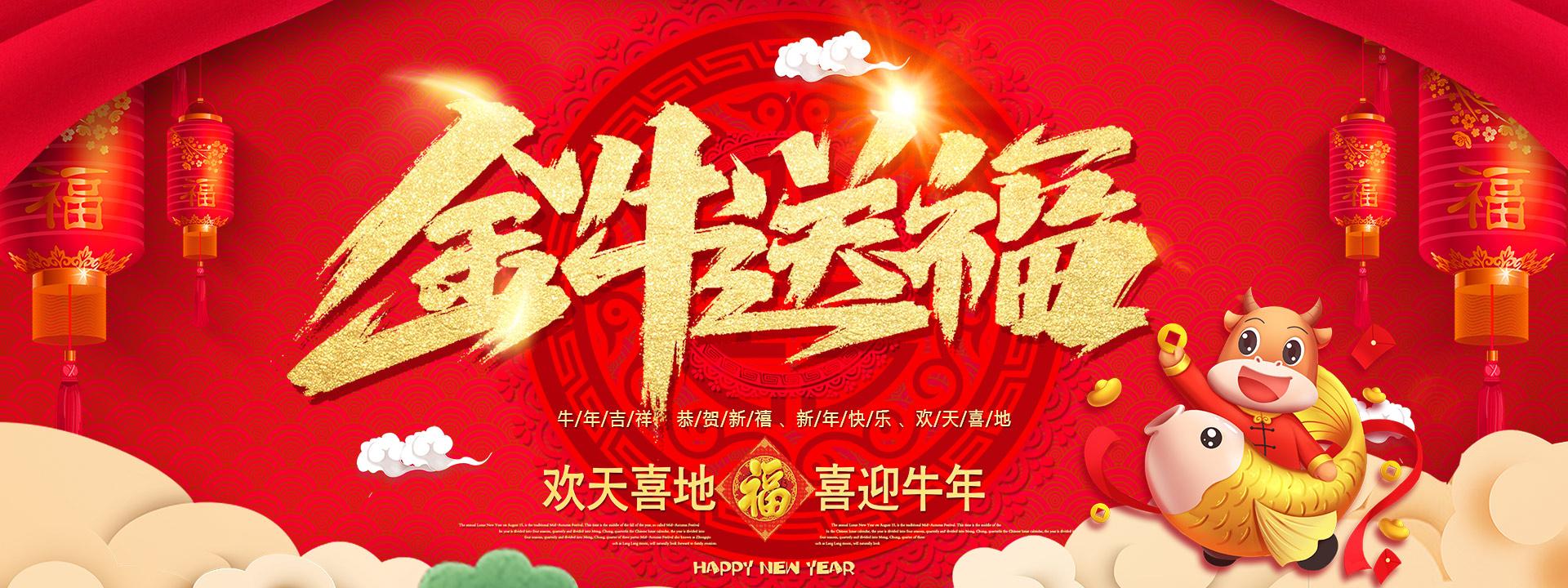 华岳玻璃祝大家新年快乐